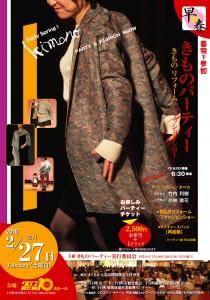 kimono2016a4_sample