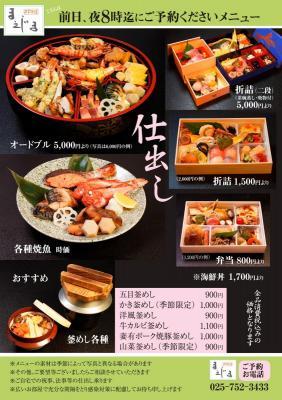 maejima takeout00