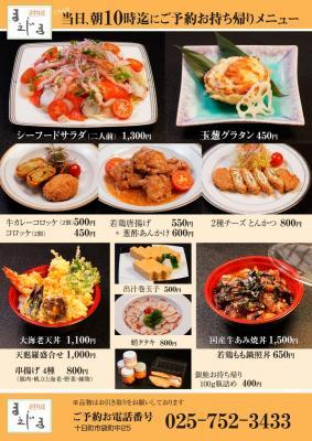 maejima takeout01