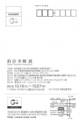 tsuritani2019